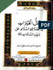 Adalul Khairat Fi Salat Wa Salam Ala Syed Il Sadaat Al Shaikh Ismaeel Al Aid Bakhli Al Madani