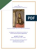 ArthiPrabantham Meanings