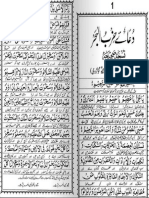 Husna pdf asmaul