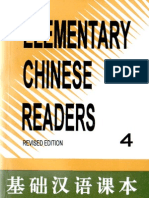 Elementary Chinese Reader 4