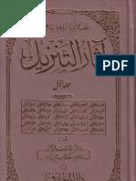 Aasaar Ut Tanzeel Vol 1of2 by Sheikh Allama Khalid Mehmood