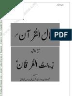Jamal Ul Quran Maa Hashiya Zeenat Ul Quran by Sheikh Ashraf Ali Thanvi (r.a)