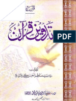 Tadween e Quran by Sheikh Manazir Ahsan Gailani (r.a)