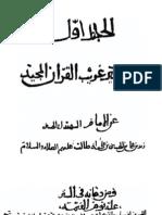 Tafseer Ghareeb-Ul Quran (Manuscript)-Original Manuscript of the Explanation of Holy Quran as Done by Iman Zayd Ibn Ali