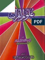 Uloom Ul Quran by Sheikh Mufti Muhammad Taqi Usmani
