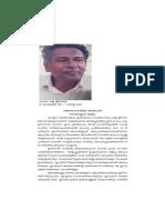 On Prof. I Isthak (Malayalam