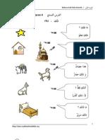 Al-Arabiyyatul Uulaa P2