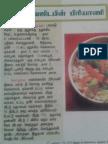 Briyani Recipe Kumudham Thozi
