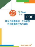 跨世代健康認知 生活型態大調查(2014)
