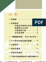流程表 史蹟典故 永樂町市場與天馬茶房 專賣局台北分局 行政長官公署 台北放送局