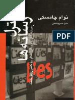 controle-rasaneha.pdf
