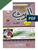 Alhadith 109