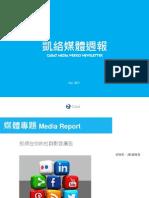 Carat Media NewsLetter-801