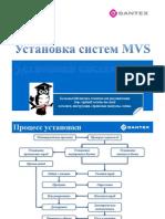 Руководство По Монтажу Dantex MSV
