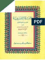 Shorof Tasrif PDF