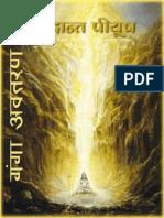 Vedanta Piyush - Aug 2015
