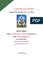 Lord Shiva Mala Mantra and 108 Names (भगवान् शिव मालामंत्र एवं 108 नाम भावार्थ सहित)