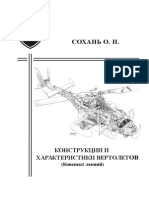 Сохань О.Н. - Конструкции и характеристики вертолетов - 1974.doc