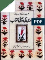 Farsi Ki Pehli Kitab Sarf Wa Nahu Per by Professor Khan Sahab Qazi Fazle Haq