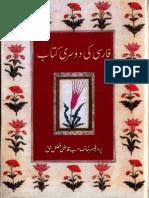 Farsi Ki Tesri Kitab by Professor Fazl e Haq Khan Sahab