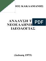 Γεράσιμος Κακλαμάνης - Ανάλυση Της Νεοελληνικής Αστικής Ιδεολογίας