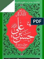 Hazrat Hasan (RA) by Sheikh Abu Rehan Ziaur Rahman Farooqi (r.a)