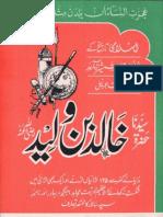 Hazrat Khalid Bin Waleed (RA) by Sheikh Abu Rehan Ziaur Rahman Farooqi (r.a)