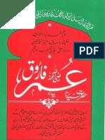 Hazrat Umar (Ra) by Sheikh Abu Rehan Ziaur Rahman Farooqi (r.a)