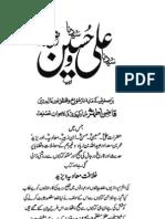 Syedena Ali (r.a) Wa Husain (r.a) by Sheikh Qazi Athar Mubarikpuri (Ra)