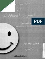 100 سر من اسرار السعادة.pdf