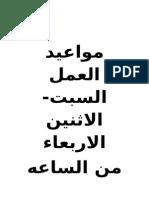 مواعيد العمل طوال ايام الاسبوع ماعدا الخميس و الجمعه من الساعه