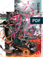 Rokka No Yuusha Volume 3 [English]