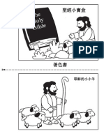 耶穌的小小羊著色書