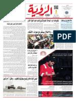 Alroya Newspaper 09-08-2015