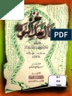 Juz Timsal Naal Al Nabi by Imam Hafiz Abi Al Yuman Asakir