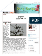ओशो गंगा_ Osho Ganga_ नीम का दर्द—कहानी