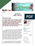ओशो गंगा_ Osho Ganga_ पृथ्_वी का वरदान—(कहानी)