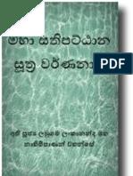 11.Maha Sathipattana Suthra Warnanawa මහා සතිපට්ඨාන සූත්ර වර්ණනාව