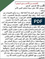 الحزب الكبير البدوى