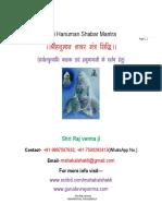 Lord Hanuman Shabar Mantra Sadhana Evam Siddhi(श्रीहनुमान दुर्लभ शाबर मंत्र साधना एवं सिद्धि)