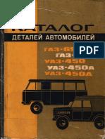 gaz 69 k3.pdf