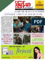 Pyimyanmar Journal No 984.pdf