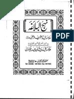 Nehjul Balagha in Urdu Part 1