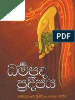 13.Dhamma Pada Pradeepaya ධර්මපද ප්රදීපය