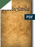 17.Saddharmalankaraya සද්ධර්මාලංකාරය