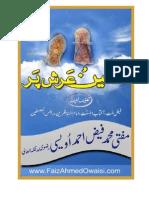 Nalain Arsh Par by Allama Faiz ahmad owisi