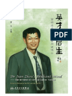 zhou jian-prefaces Etc