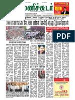10 August 2015 Manichudar Tamil Daily E Paper