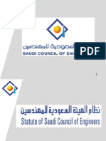 Saudi Council of Engineers