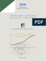 ΓΠΚ, Δημοσιονομική Προσαρμογή - Πόσο Δίκαιη Είναι η Κατανομή Των Βαρών; 2013